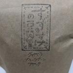 グアテマラ産のコーヒー豆「ブルーラグーン アヤルサ」を味わう(すずのすけの豆)