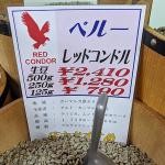 ペルー産のコーヒー豆「レッドコンドル」を味わう(コーヒーロースト)