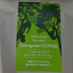 また野生動物!?「インドネシア スマトラ オランウータンコーヒー」を味わう(UCCカフェメルカード)