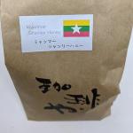ミャンマー産コーヒー豆「シャンリーハニー」を味わう(珈琲や 東小金井工房)