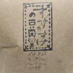 インドネシア産のコーヒー豆マンデリン「ブルー リントン バタク」を味わう(すずのすけの豆)