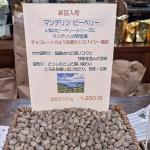 小さくないインドネシア産のコーヒー豆「マンデリン ピーベリー」を深煎りで味わう(珈琲散歩)