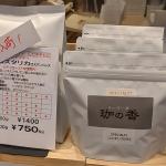 武蔵境「スキップ通り」の珈琲豆専門店「珈の香(コノカ)」で「コスタリカ ロスアンヘルス」を買ってみた