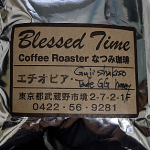 エチオピア産のコーヒー豆「グジ シャキッソ」を深煎りでいただく(なつみ珈琲店)