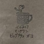 インドネシア産のコーヒー豆「マンデリンG1 ビッグ アチェ ガヨ」を味わう(すずのすけの豆)