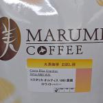 コスタリカ産のコーヒー豆「オルティス1900農園ホワイトハニー」を味わう(丸美珈琲店)