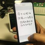 キングジムの手帳サイズ電子メモパッド「ブギーボード BB-14」は専用スキャンアプリが便利