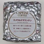 コロンビア産コーヒー豆の有名ブランド「エメラルドマウンテン」を味わう(CAPITAL COFFEE)