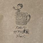 カメルーン産のコーヒー豆「カプラミ組合ジャバ」を味わう(すずのすけの豆)
