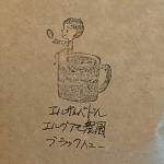 エルサルバドル産のコーヒー豆「エル・グアモ農園」をいただく(すずのすけの豆)