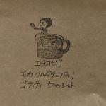 """<span class=""""title"""">エチオピア産のコーヒー豆「イルガチェフ G1 ゴティティ ウォッシュト」を味わう(すずのすけの豆)</span>"""