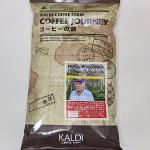 """<span class=""""title"""">十分スペシャルティなパプアニューギニア産コーヒー豆「コルブラン コーヒーランド」を味わう(カルディ)</span>"""