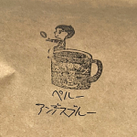 """<span class=""""title"""">ペルー産コーヒー豆も10銘柄目となる「アンデスブルー」を味わう(すずのすけの豆)</span>"""
