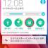 ZenFone 2 でロックスクリーンのまま「懐中電灯」「電卓」をクイック起動できる