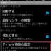 Androidアプリ「近接オートロック」で ZenFone 2 用手帳型ケースのカバー開閉だけで自動起動とロック