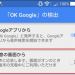 ZenFone 2 がロック画面でも「OK Google」と発声するだけでグーグルの音声検索を起動できる設定