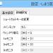 デュアルディスプレイで片方の画面だけ「デスクトップの表示」ができるフリーソフト「しまう窓」