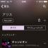 [Apple Music] iPhone の「ミュージック」アプリで「マイミュージック」のアーティスト画面に「すべて」を表示させる