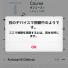 [Apple Music] iTunes の所蔵曲を iCloud ミュージックライブラリ経由で iPhone 再生できるメリットと課題
