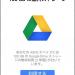ASUS ZenFone 2 で 2年間付与される Google Drive 100GB の無料ストレージはお得?
