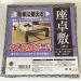 和室の畳の傷み保護/凹み防止のい草「座卓敷き(16×16cm/4枚組)」は見た目もOK