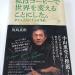 コーヒーハンター 川島良彰氏の『私はコーヒーで世界を変えることにした。』は痛快