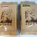 楽天市場の「加藤珈琲店」でお得なコーヒー豆セット「星鶴の珈琲福袋」を買ってみました