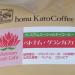 ベトナム産アラビカコーヒー豆「グランカフェ(Gran Cafe)」を味わう(加藤珈琲店)