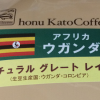 ウガンダ産コーヒー豆「ナチュラル グレートレイク」を味わう(加藤珈琲店)
