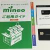 私が ZenFone 2 の格安SIM に「mineo(マイネオ)au プラン」を選んだ 3つの理由
