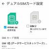 ZenFone 2 における「mineo(マイネオ)au プラン」データ通信接続の設定手順