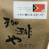 東ティモール産のコーヒー豆「オーガニック ピーベリー」を味わう(珈琲や 東小金井工房)