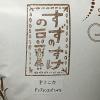 東小金井自家焙煎「すずのすけの豆」1周年おすすめコーヒー豆「ドミニカ ドンファン スペシャル」を味わう
