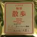 カメルーン産コーヒー豆「オー・バムーン農園」を味わう(吉祥寺 自家焙煎「珈琲散歩」)