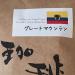 エクアドル産コーヒー豆「グレートマウンテン」を味わう(珈琲や 東小金井工房)