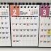 卓上カレンダーに「高橋のエコカレンダー2016(3ヵ月一覧カラフルタイプ)」を選んでみました