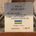 ルワンダ産のコーヒー豆「ムヨンゲ」を味わう(吉祥寺 自家焙煎「珈琲散歩」)
