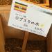 ウガンダ産コーヒー豆カネフォラ種「ロブスタの木」をロブスタ臭ごと楽しむ(珈琲や 東小金井工房)