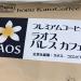 ラオス産コーヒー豆「パレスカフェ」を味わう(加藤珈琲店)