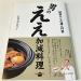 『男のええ加減料理 60歳からの超入門書』で 1人用の土鍋を使った「カレー」や「肉じゃが」に挑戦