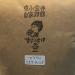 マラウイ産のコーヒー豆「ミスク チノンゴ」を楽しむ(すずのすけの豆)
