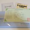 「国民年金基金連合会」から「個人型(確定拠出)年金加入確認通知書」が届きました