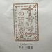 エルサルバドル産のコーヒー豆「サンタ・リタ農園」をいただく(すずのすけの豆)