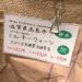 滋賀県高島市の新米「ミルキークィーン」を白米で 2kg 買ってみました