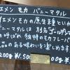 イエメン産のコーヒー豆「モカ バニーマタル」をいただく(すずのすけの豆)