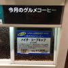「CAPITAL COFFEE(キャピタル コーヒー)東急百貨店 吉祥寺店」で「ハイチ・コープキャブ」をゲット
