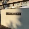 運転免許証更新のため「府中試験場」に出かけましたが東小金井駅から徒歩 30分でした