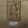 グアテマラ産「ロス・シミエントス農園」の「ファンシー サンタロッサ」を味わう(すずのすけの豆)