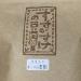 メキシコ産のコーヒー豆「オーロラ農園」を味わう(すずのすけの豆)