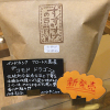 インドネシア フローレス島産のコーヒー豆「コモド ドラゴン」を味わう(すずのすけの豆)